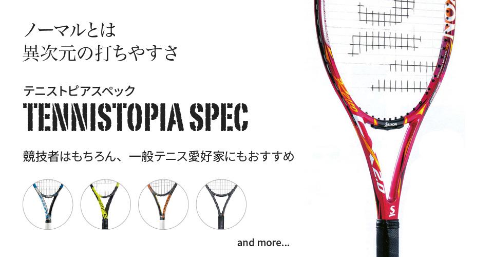 テニストピアSPECラケット